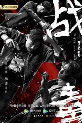 战毒粤语版海报