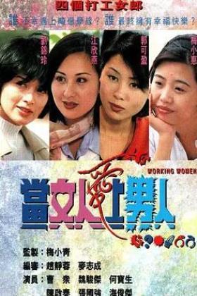当女人爱上男人粤语版海报