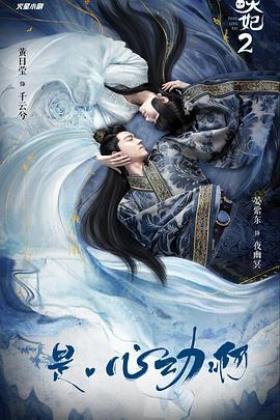 通灵妃真人版第二季海报