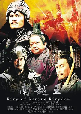 南越王海报