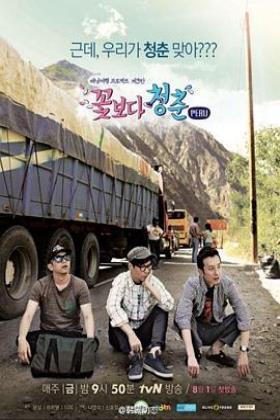 花样青春:秘鲁篇海报