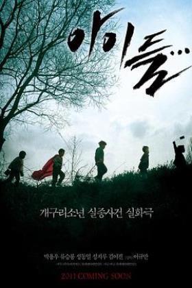 孩子们韩国版海报