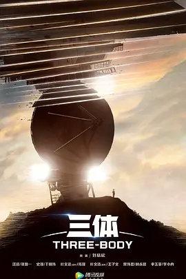 三体电视剧版海报