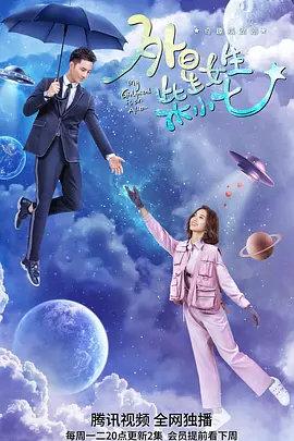 外星女生柴小七第二季海报