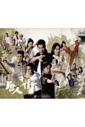 曼谷唐人街粤语版海报