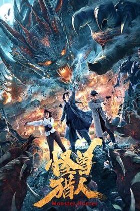 怪兽猎人海报