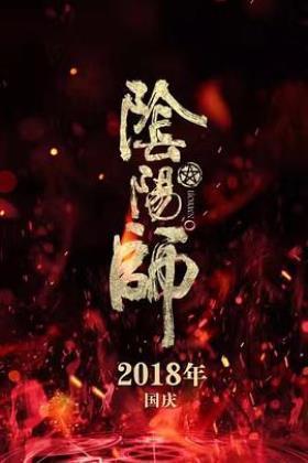 阴阳师陈坤版海报
