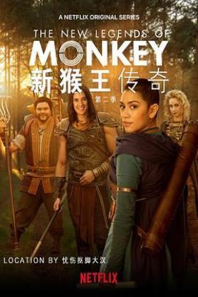 新猴王传奇第二季海报