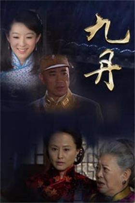 九丹电视剧海报