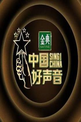 中国好声音2020海报