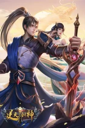 逆天剑神海报