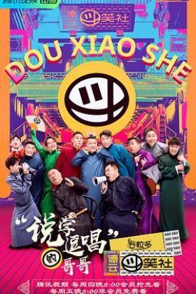 斗笑社相声全纪录海报