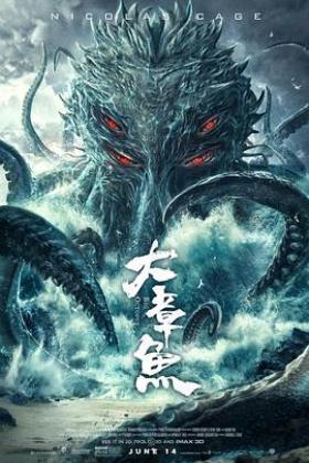 大章鱼海怪海报