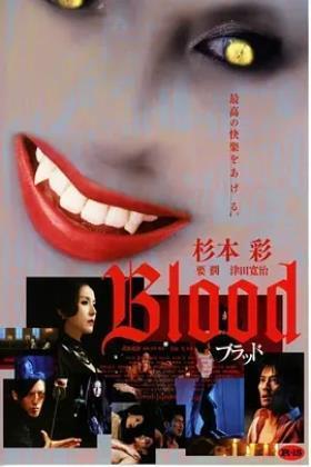 血欲2009在线观看