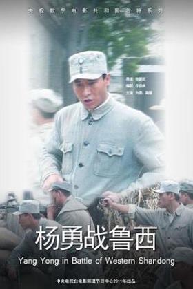 杨勇战鲁西在线观看