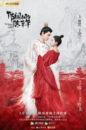 传说中的陈芊芊第二季在线观看