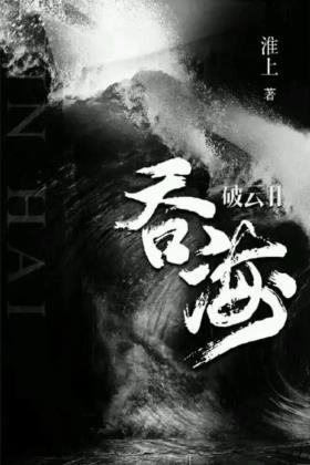 破云2:吞海