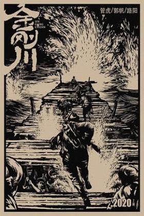 金刚川海报