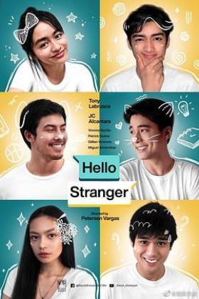 你好陌生人