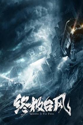 终极台风海报