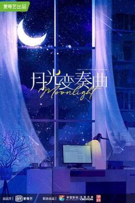 月光变奏曲海报