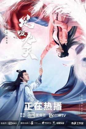 凤唳九天海报