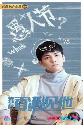 我在香港遇见你海报