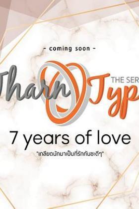 与爱同居第二季海报