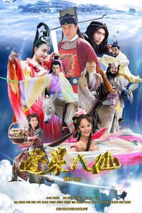 蓬莱八仙海报
