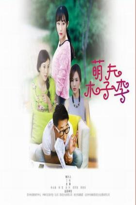 唐木木的婚事海报