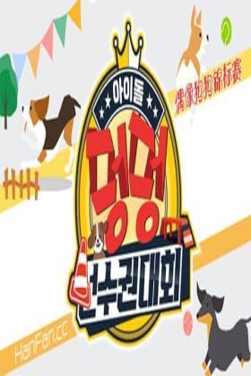 偶像狗狗锦标赛海报