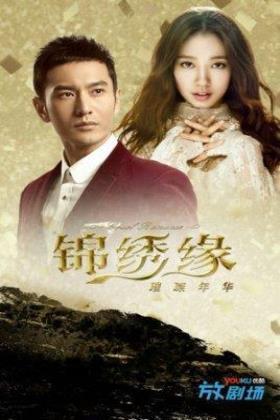 锦绣缘2海报