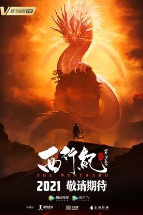 西行纪第三季海报