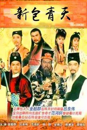 新包青天1995海报