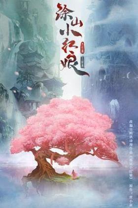 狐妖小红娘电视剧海报