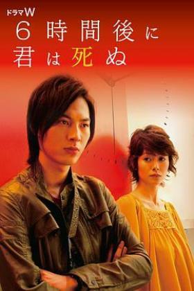 夺命六小时日本版海报