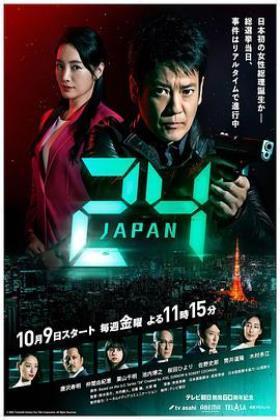 24小时日本海报