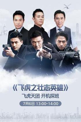 飞虎3之壮志英雄粤语版海报