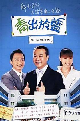 青出于蓝粤语版海报