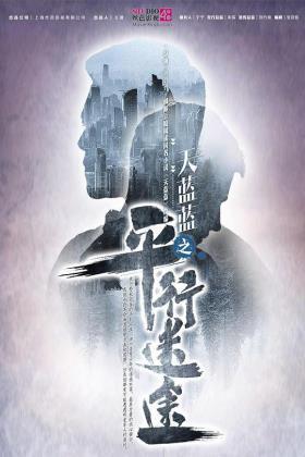 天蓝蓝之平行迷途海报