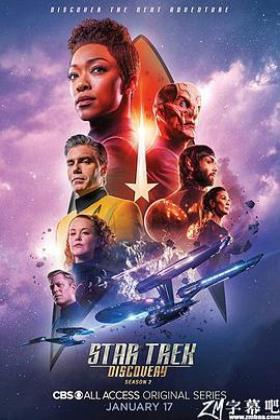 星际迷航:发现号第三季海报