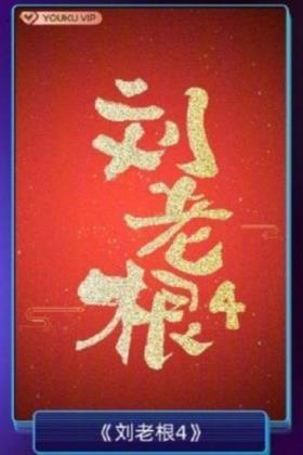 刘老根第四部海报