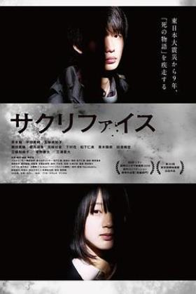 牺牲日本版海报