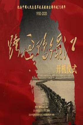 跨过鸭绿江海报