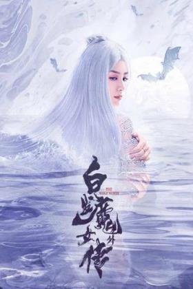 白发魔女外传