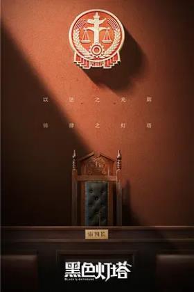 黑色灯塔 案件速看版海报