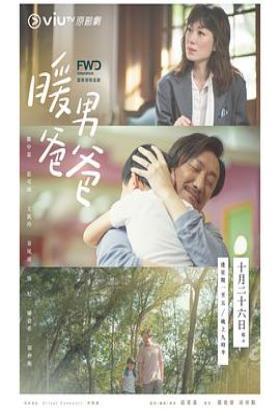 暖男爸爸粤语版海报