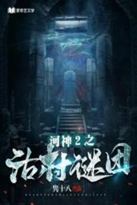 九河龙蛇彭禺厶版海报