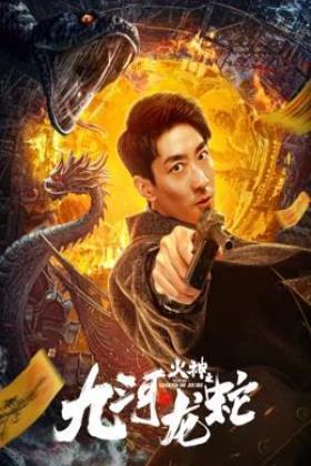 火神之九河龙蛇海报