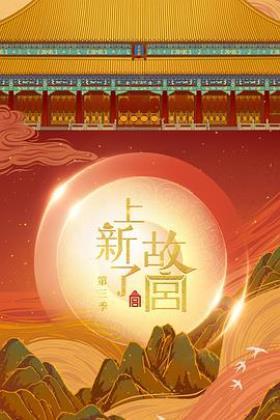 上新了·故宫第三季海报
